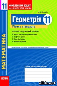 Гдз Solutions Advanced Workbook